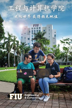 FIU-CEC-China-Mandarin-brochure